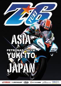 2014勇樹ポスター